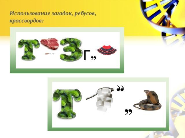 Использование загадок, ребусов,  кроссвордов: