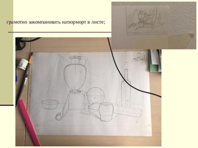 грамотно закомпановать натюрморт в листе;