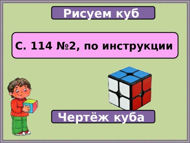 Рисуем куб С. 114 №2, по инструкции Чертёж куба