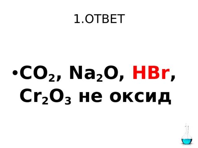 1.ОТВЕТ