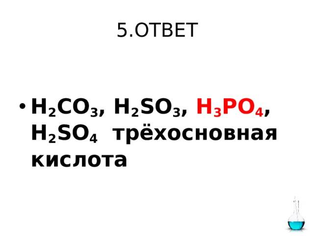 5.ОТВЕТ