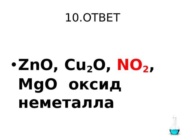 10.ОТВЕТ
