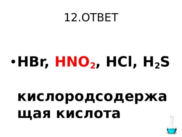 12.ОТВЕТ