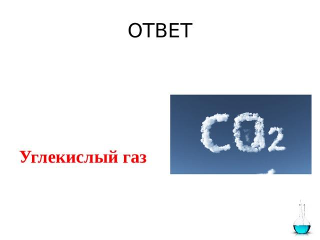 ОТВЕТ Углекислый газ