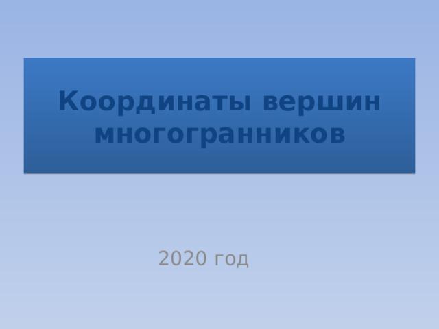 Координаты вершин многогранников 2020 год