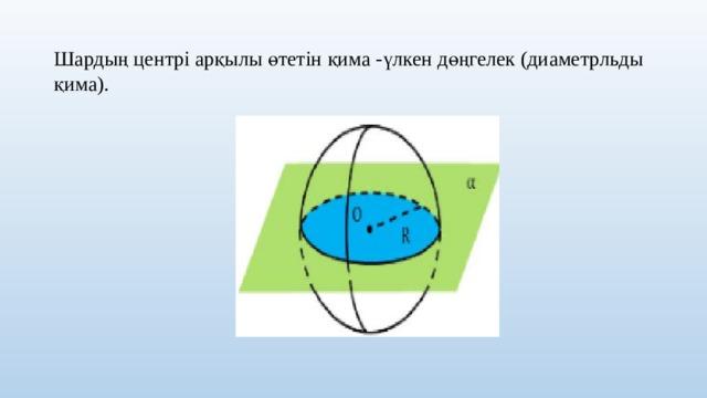 Шардың центрі арқылы өтетін қима -үлкен дөңгелек (диаметрльды қима).