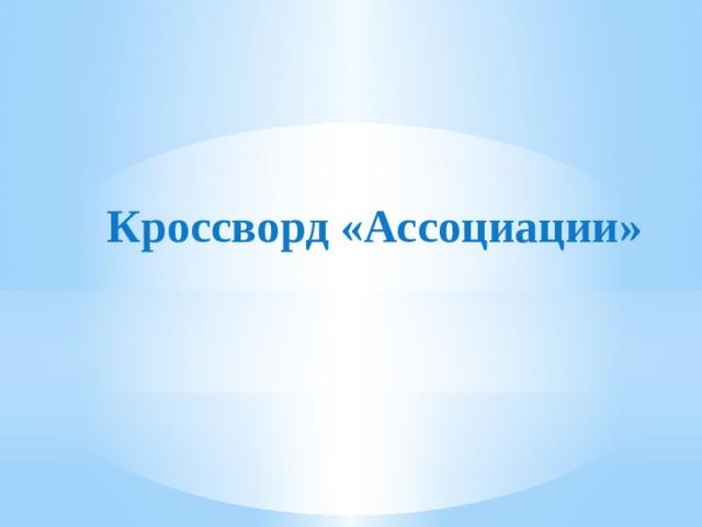 Кроссворд «Ассоциации»