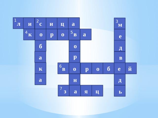 1 ли 2 3 л и с и ц а м 5 4 к о р о в а  е б о д а р в к 6  в о р о б е й а н д 7 з а я ц ь