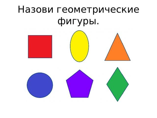Назови геометрические фигуры.