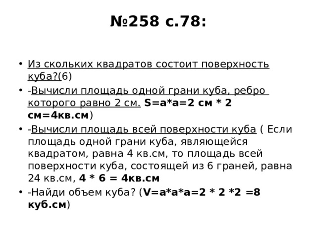 № 258 с.78:
