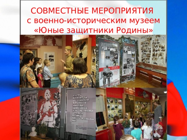 СОВМЕСТНЫЕ МЕРОПРИЯТИЯ  с военно-историческим музеем «Юные защитники Родины»