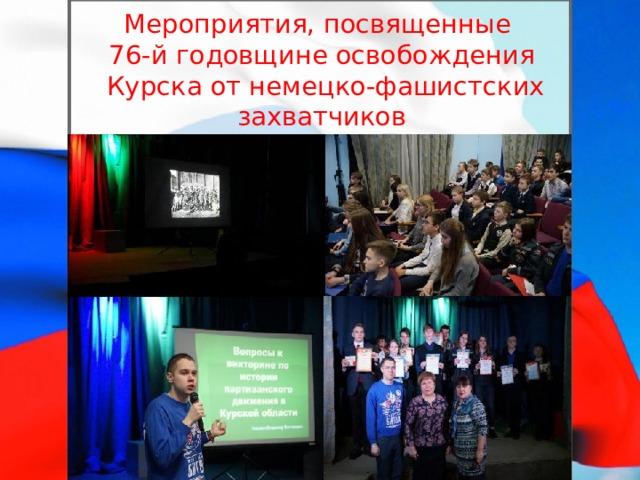 Мероприятия, посвященные  76-й годовщине освобождения  Курска от немецко-фашистских захватчиков