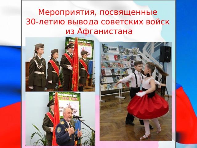 Мероприятия, посвященные  30-летию вывода советских войск  из Афганистана