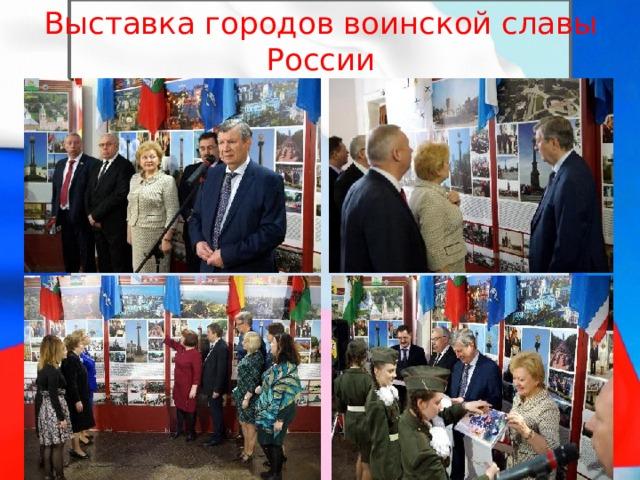 Выставка городов воинской славы России