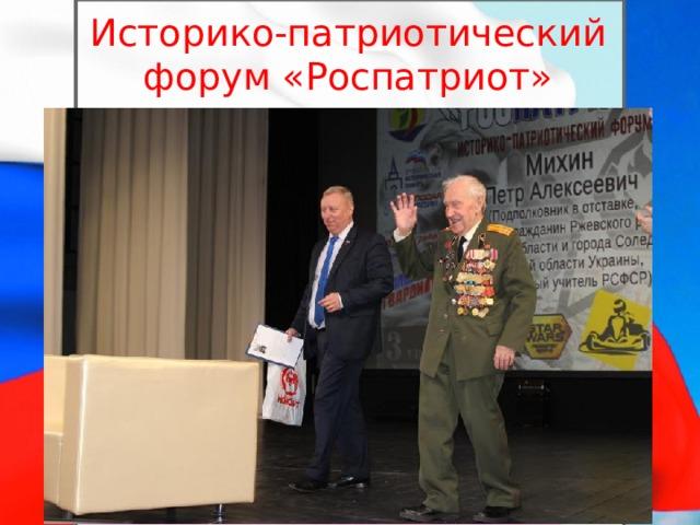 Историко-патриотический форум «Роспатриот»