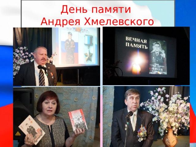 День памяти  Андрея Хмелевского