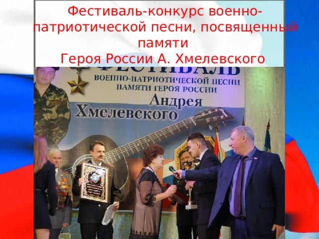 Фестиваль-конкурс военно-патриотической песни, посвященный памяти  Героя России А. Хмелевского