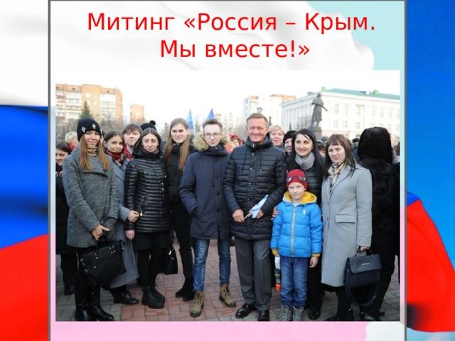 Митинг «Россия – Крым.  Мы вместе!»