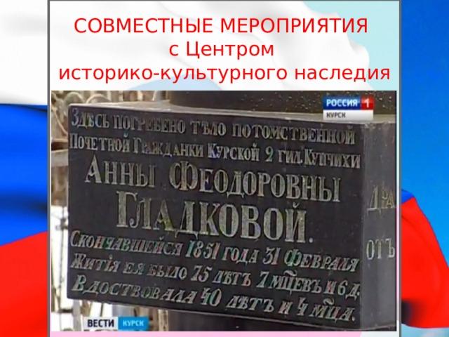 СОВМЕСТНЫЕ МЕРОПРИЯТИЯ  с Центром  историко-культурного наследия