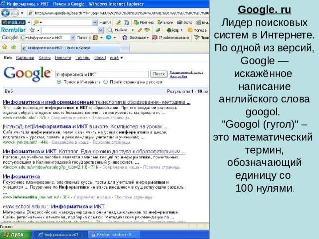 Google . ru Лидер поисковых систем в Интернете. По одной из версий, Google — искажённое написание английского слова googol.