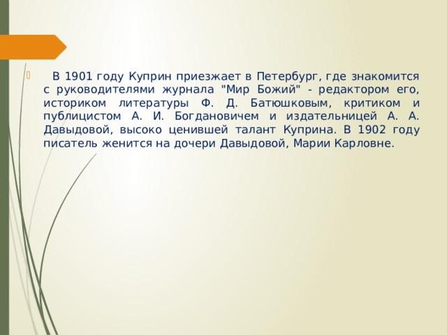В 1901 году Куприн приезжает в Петербург, где знакомится с руководителями журнала