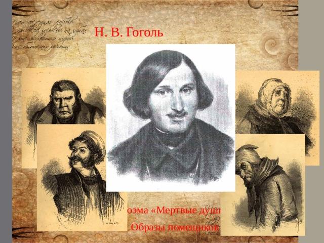 Н. В. Гоголь  Поэма «Мертвые души» Образы помещиков