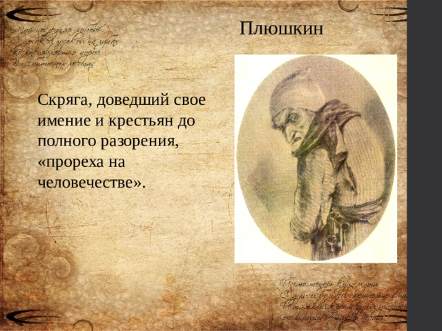 Плюшкин Скряга, доведший свое имение и крестьян до полного разорения, «прореха на человечестве».