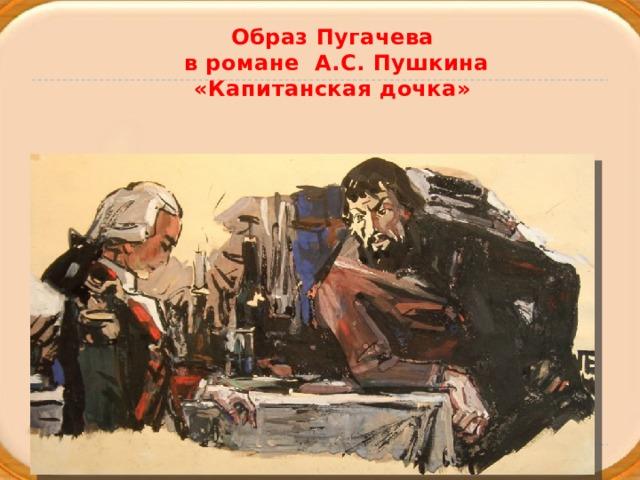 Образ Пугачева  в романе А.С. Пушкина «Капитанская дочка»