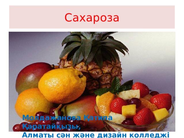 Сахароза Молдажанова Қатипа Қаратайқызы, Алматы сән және дизайн колледжі