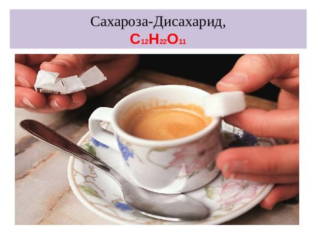 Сахароза-Дисахарид,  С 12 Н 22 О 11