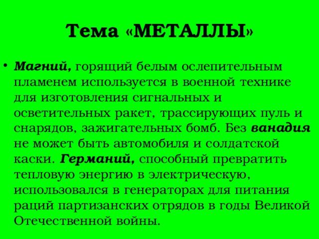 Тема «МЕТАЛЛЫ»