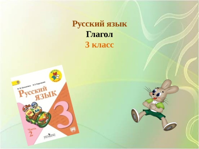 Русский язык  Глагол  3 класс