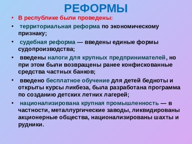 РЕФОРМЫ