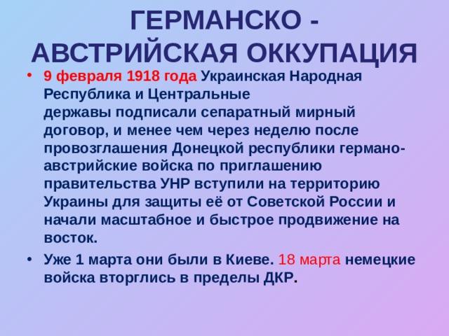 ГЕРМАНСКО  - АВСТРИЙСКАЯ ОККУПАЦИЯ