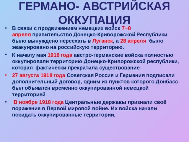 ГЕРМАНО- АВСТРИЙСКАЯ ОККУПАЦИЯ