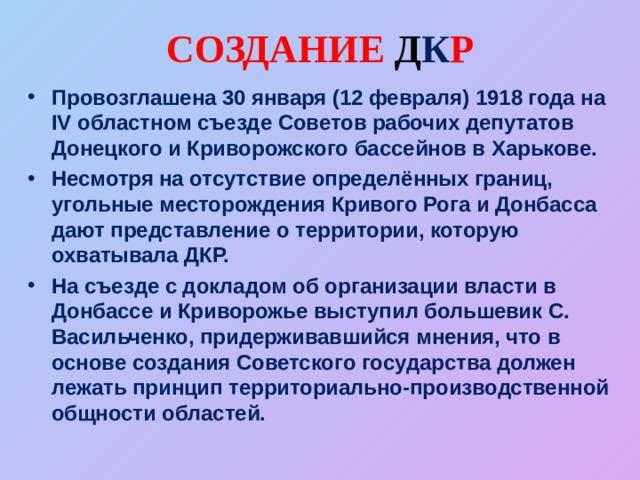 СОЗДАНИЕ Д К Р