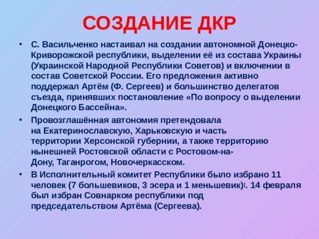 СОЗДАНИЕ ДКР