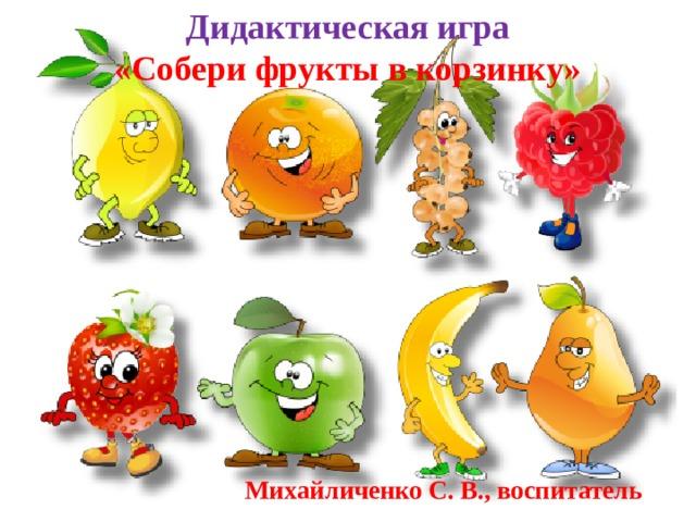 Дидактическая игра  «Собери фрукты в корзинку» Михайличенко С. В., воспитатель