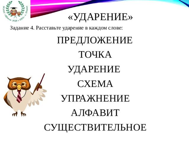 «Ударение» Задание 4. Расставьте ударение в каждом слове:  ПРЕДЛОЖЕНИЕ ТОЧКА УДАРЕНИЕ СХЕМА УПРАЖНЕНИЕ АЛФАВИТ СУЩЕСТВИТЕЛЬНОЕ