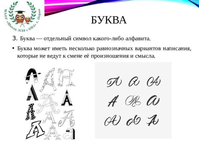Буква 3. Буква — отдельный символ какого-либо алфавита.