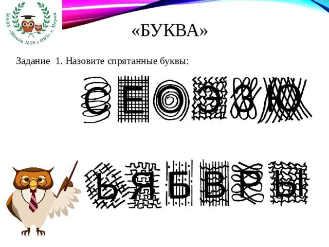 «Буква»  Задание 1. Назовите спрятанные буквы: