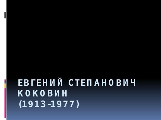 Евгений Степанович коковин  (1913-1977)
