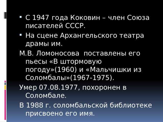 С 1947 года Коковин – член Союза писателей СССР. На сцене Архангельского театра драмы им.
