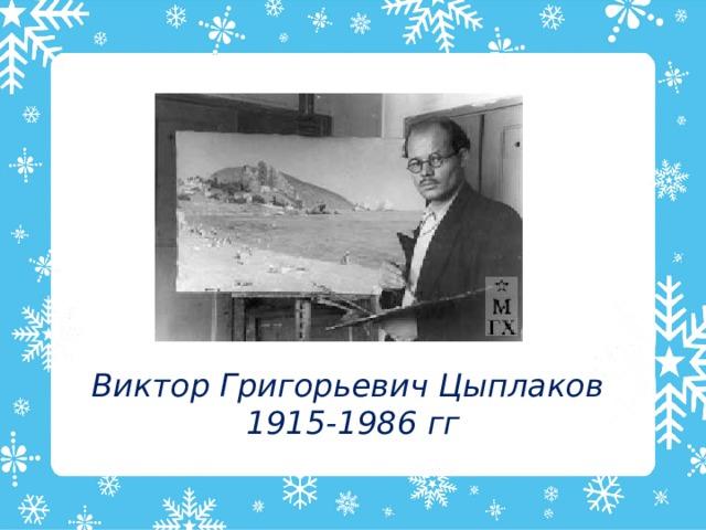 Виктор Григорьевич Цыплаков 1915-1986 гг