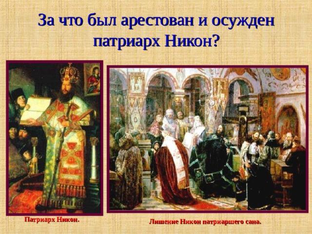 За что был арестован и осужден патриарх Никон? Патриарх Никон. Лишение Никон патриаршего сана.