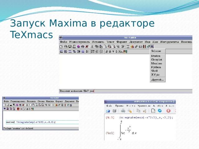 Запуск Maxima в редакторе TeXmacs