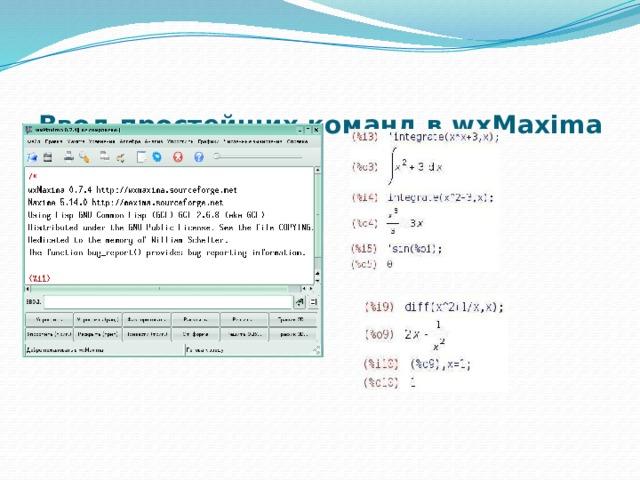 Ввод простейших команд в wxMaxima