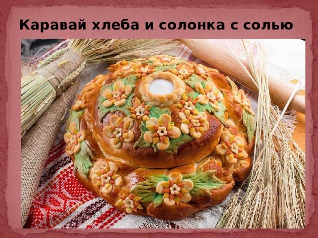 Каравай хлеба и солонка с солью