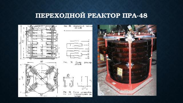 Переходной реактор ПРА-48