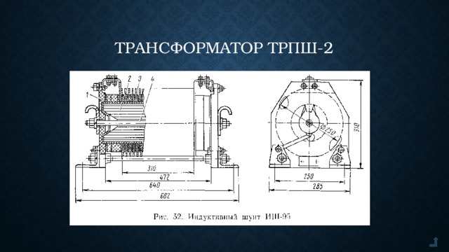 Трансформатор ТРПШ-2